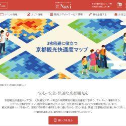京都市、観光快適度マップ公開 混雑予測機能を拡充