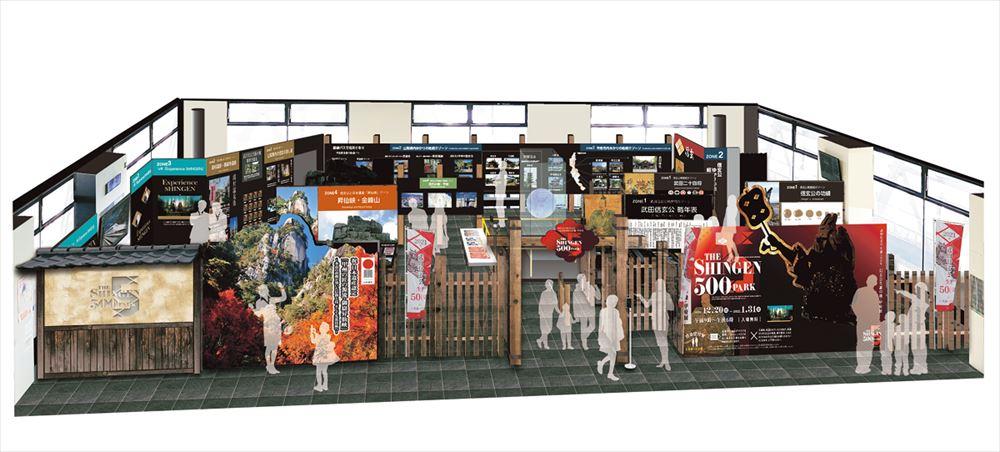 甲府市、武田信玄生誕500年で企画展 来年1月まで