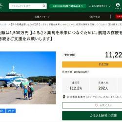 新潟・粟島浦村がガバメントクラウドファンディング、定期航路の存続へ