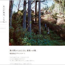 JR東日本、無人駅や空き家を生かし沿線丸ごとホテルに さとゆめと協業