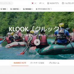 体験予約サイトのクルック、観光施設のDX支援 9月末までシステム利用無料