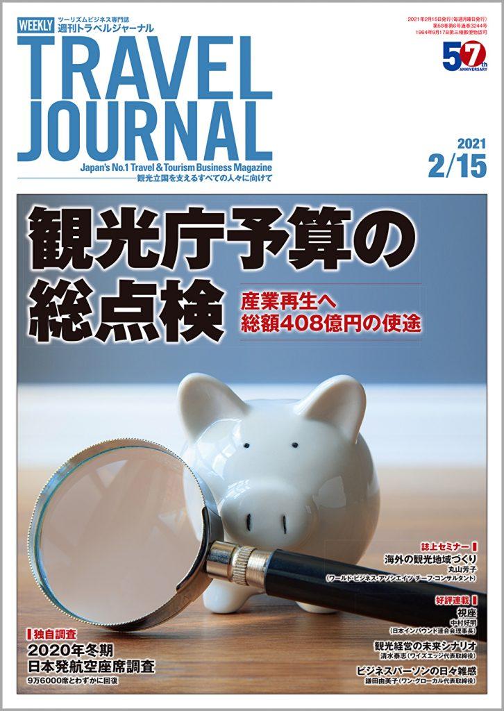 2021年2月15日号>観光庁予算の総点検 産業再生へ総額408億円の使途