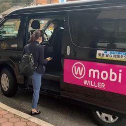 ウィラーが定額オンデマンド交通 2㎞圏でちょい乗り、提携事業者募り全国展開