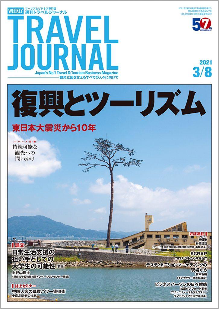 2021年3月8日号>復興とツーリズム 東日本大震災から10年