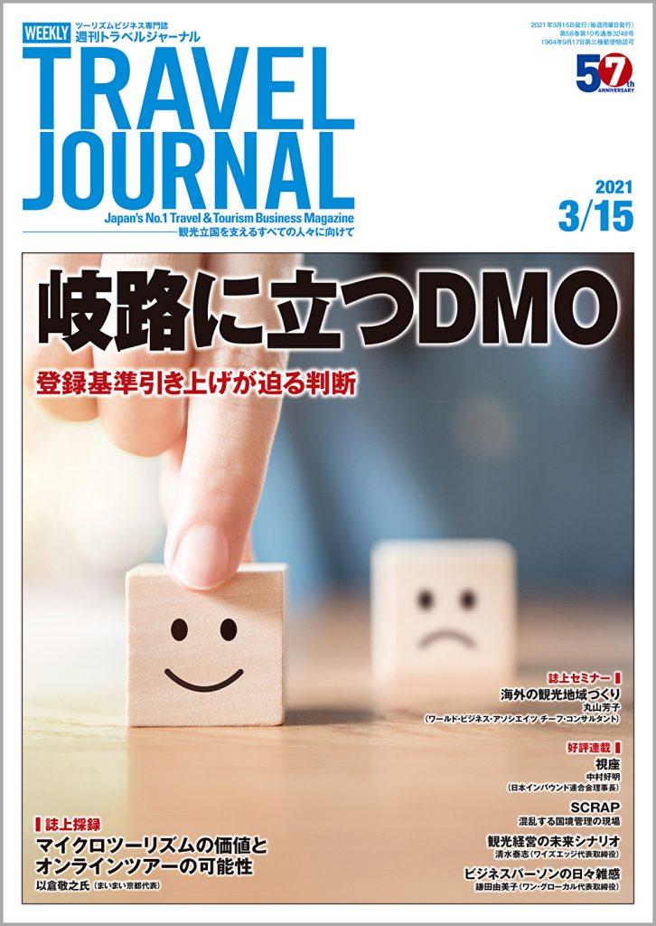 2021年3月15日号>岐路に立つDMO 登録基準引き上げが迫る判断