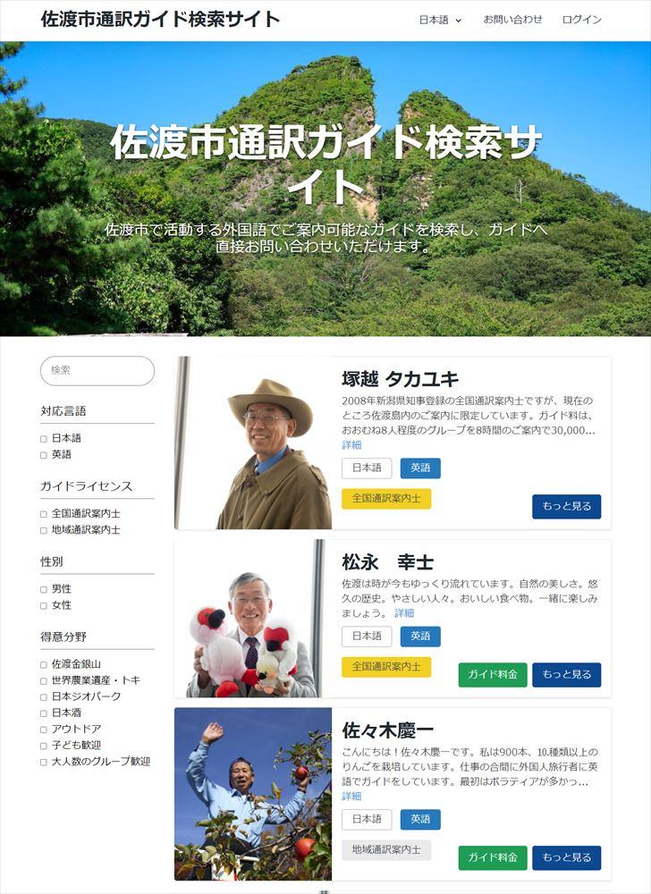 佐渡市が通訳ガイド検索サイト、旅行会社や観光客とマッチング