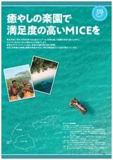 フィジー MICE ガイド 癒やしの楽園で満足度の高いMICEを