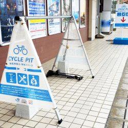四国4県、サイクリングアイランド推進へ環境整備 主要駅に組み立てスペース