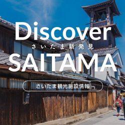 埼玉県が観光事業者検索サイト、旅行会社とマッチング