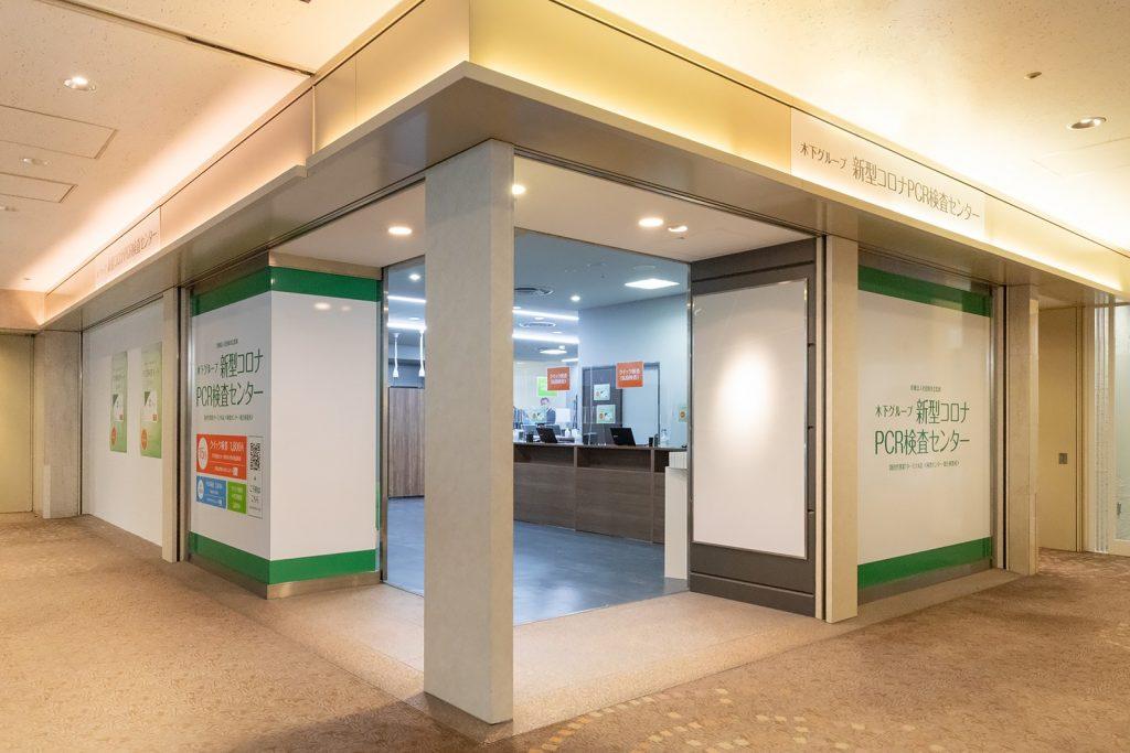 羽田にPCR検査センター開設 木下グループ、ANAや日旅とも連携
