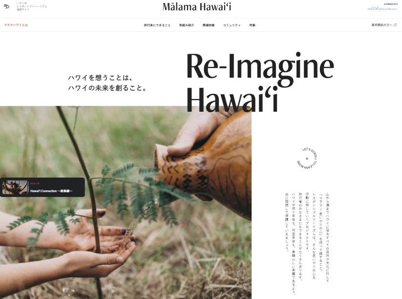 ハワイ州観光局、持続可能な観光を本格始動 特設サイト開設