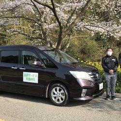 いすみ市のDMO、自家用車で送迎サービス 交通空白地域に