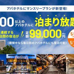 アパホテル、30日間9万9000円 50周年企画で期間限定サブスク