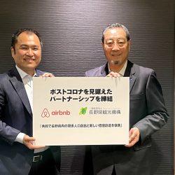 長野県観光機構、エアビーと関係人口増加で連携