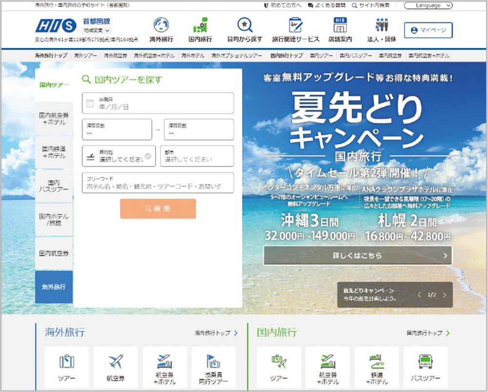 HIS、国内強化で沖縄に重点送客 22年黒字化へ 旅行業占有率は引き下げ