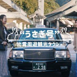 出雲でタクシー観光定番化へ、コロナ下の旅のスタイルに