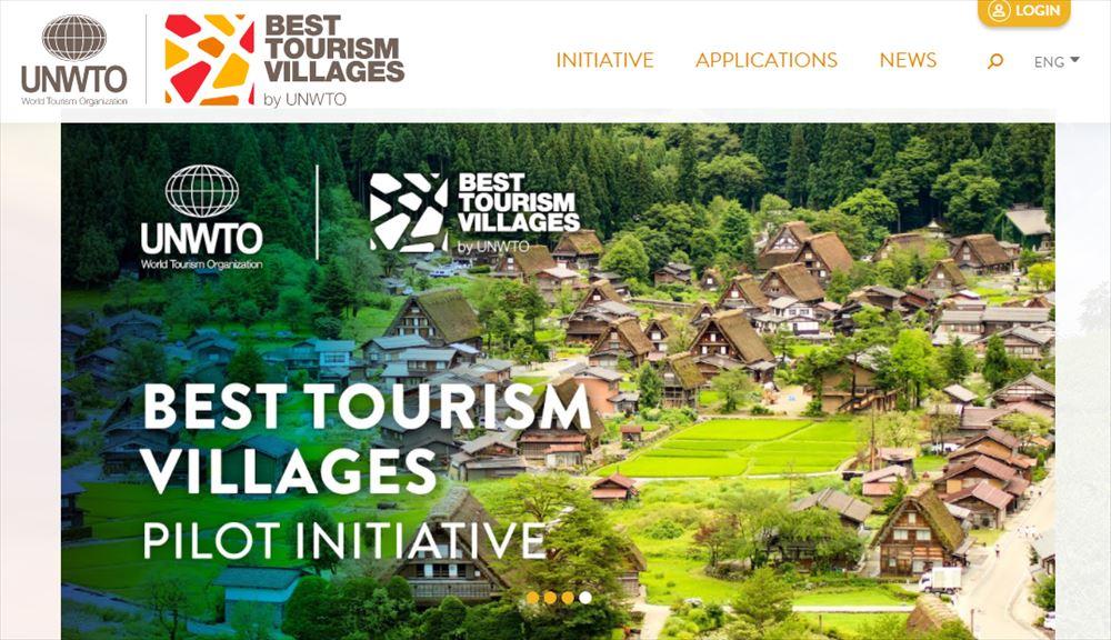 ベスト・ツーリズム・ビレッジ募集 UNWTO駐日事務所、人口1.5万人以下で観光SDGs実践