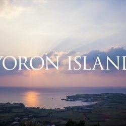 与論島の観光動画、欧州観光映画祭で最優秀賞