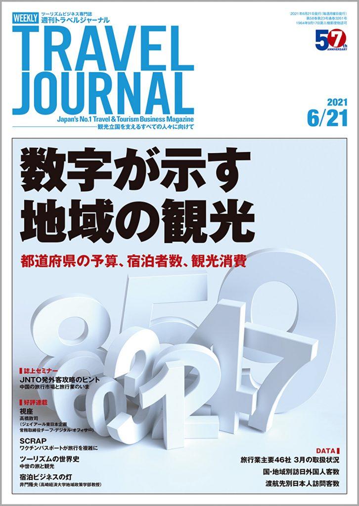 2021年6月21日号>数字が示す地域の観光 都道府県の予算、宿泊者数、観光消費