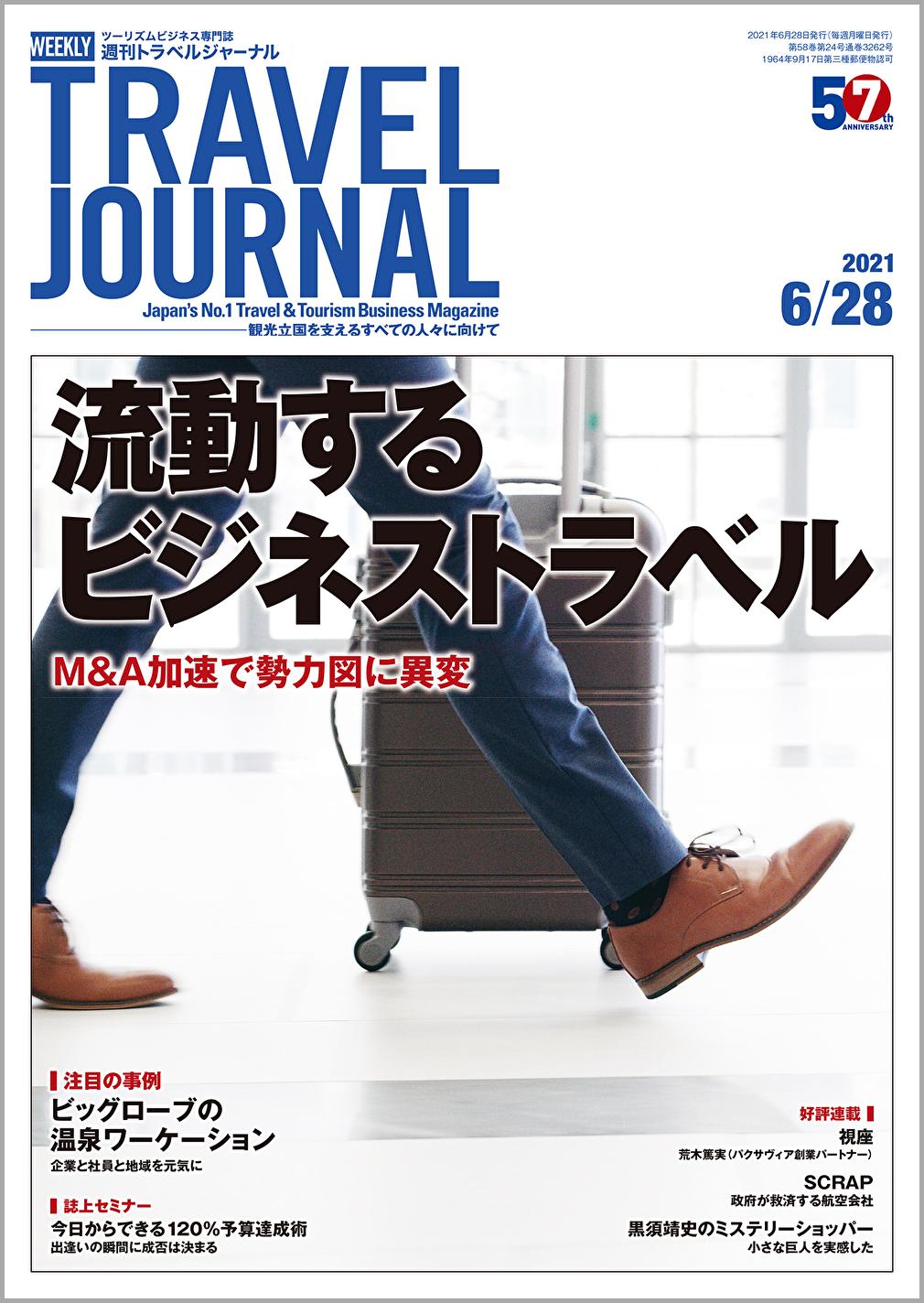 2021年6月28日号>流動するビジネストラベル M&A加速で勢力図に異変