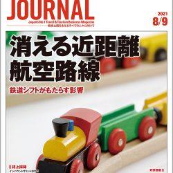 2021年8月9日号>消える近距離航空路線 鉄道シフトがもたらす影響