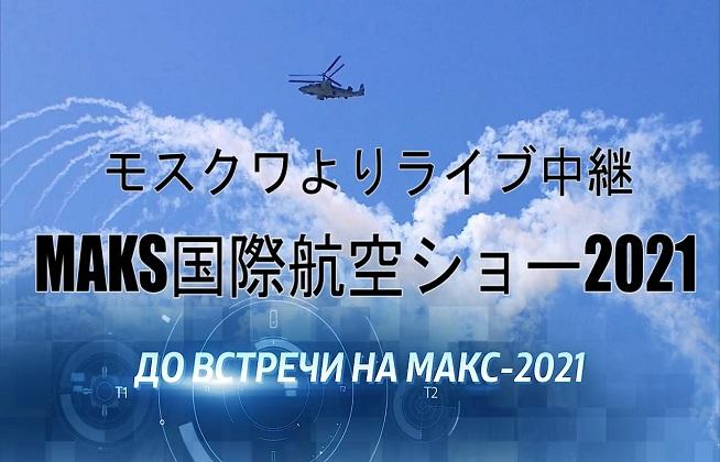 プロコ・エア、ロシアの航空ショーをオンラインツアーで販売