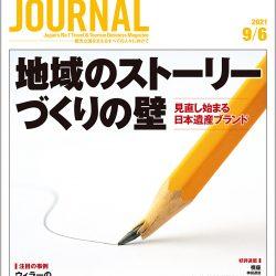2021年9月6日号>地域のストーリーづくりの壁 見直し始まる日本遺産ブランド