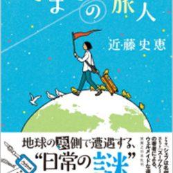 『たまごの旅人』 海外添乗を描いた共感必至の連作短編集