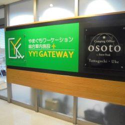 山口県がワーケーション支援、空港内に総合案内施設