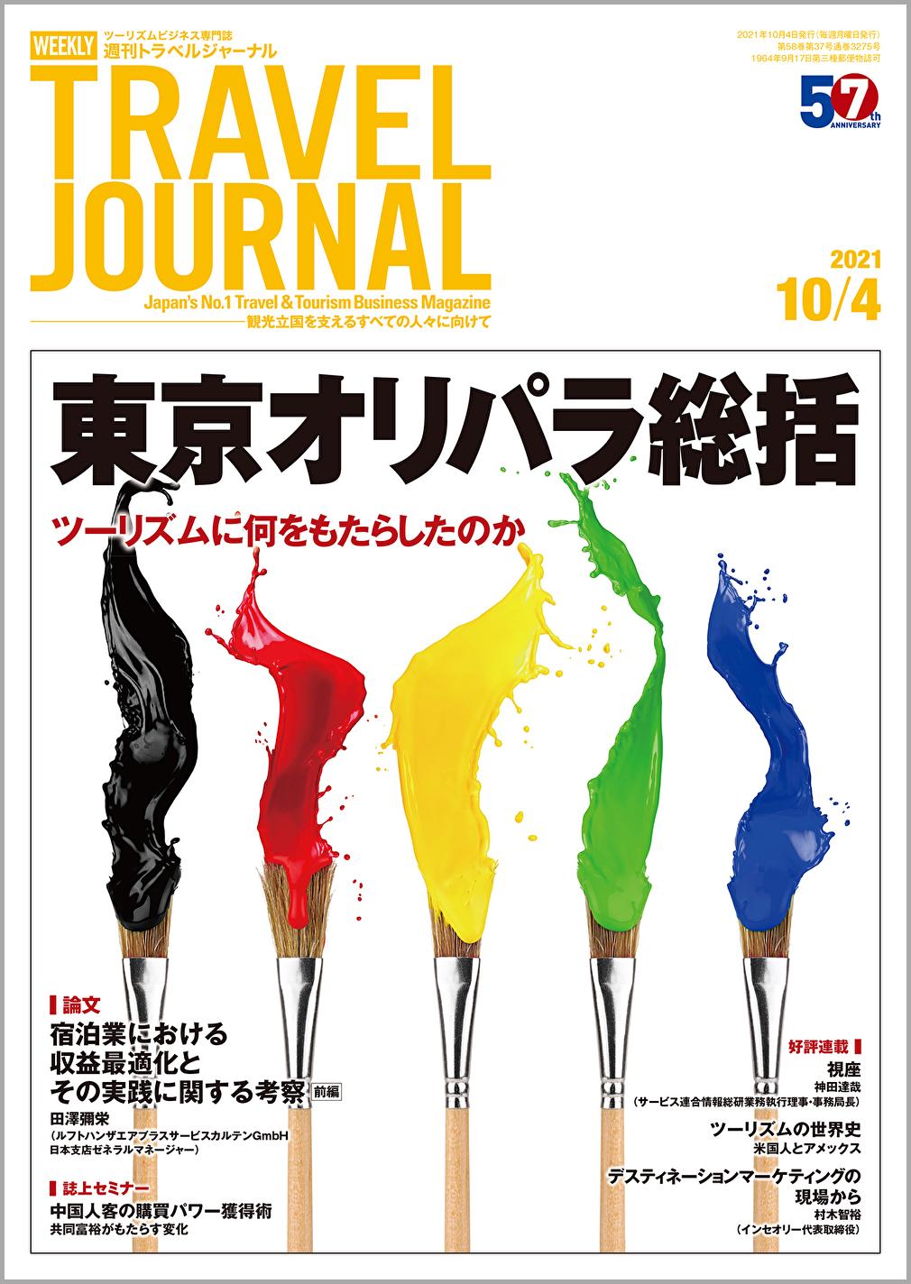 2021年10月4日号>東京オリパラ総括 ツーリズムに何をもたらしたのか