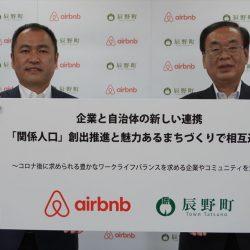 エアビーと辰野町、移住や企業誘致を共同で推進 お試しワーケーションに補助金