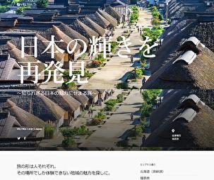 ベルトラ、ミキツーと連携 みゅうJapan販売で国内商品拡充