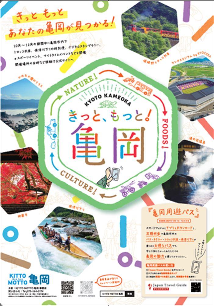 亀岡市で観光活性化事業、地域一体で周遊型の仕組みづくり