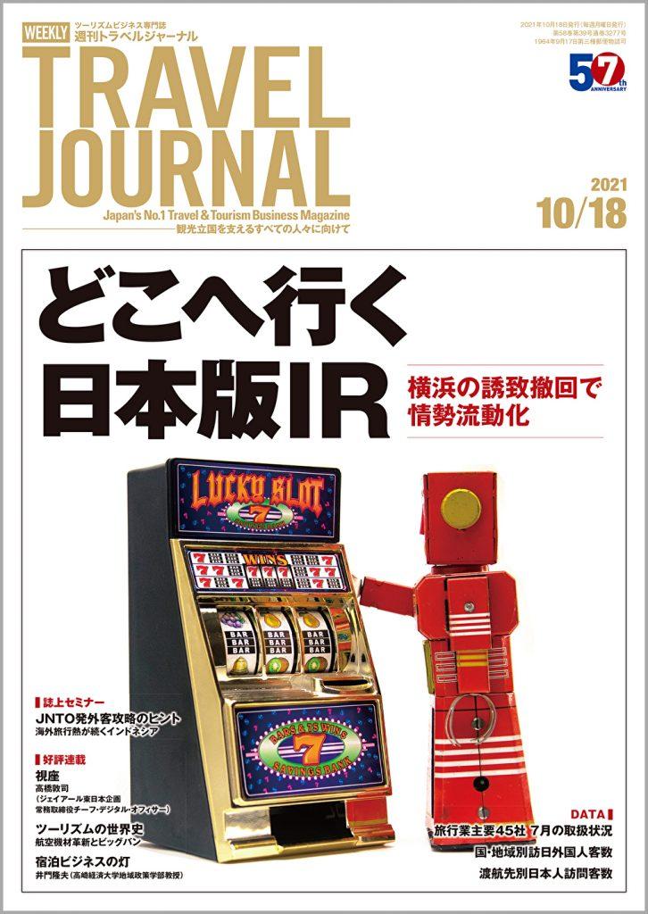 2021年10月18日号>どこへ行く日本版IR 横浜の誘致撤回で情勢流動化