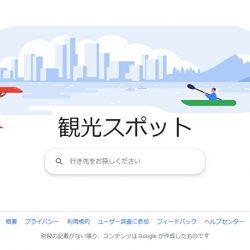 グーグル、旅ナカ予約機能を更新 オペレーター向け無料リンク 「中小に有意義」